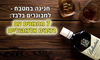 אוסף מתכונים למנות עם משקאות אלכוהוליים בתוכן