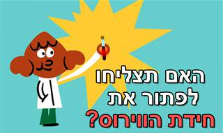 האם תצליחו לפתור את חידת הווירוס?