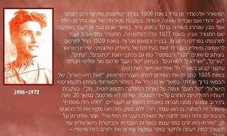 אלכסנדר פן - מגדולי המשוררים העבריים!