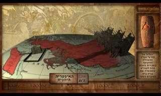 סרטון היסטורי לכבוד יום ירושלים