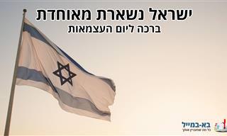 ברכה ליום העצמאות – ישראל נשארת מאוחדת