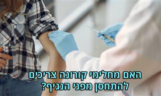 מחקר בריטי מצא מדוע מחלימי קורונה צריכים להתחסן מפני הנגיף