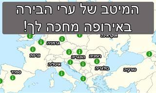 מפה אינטראקטיבית של המלצות לאתרים נהדרים בערי בירה באירופה