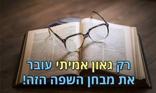 בחן את עצמך: עד כמה גבוהה הרמה שלך בעברית?