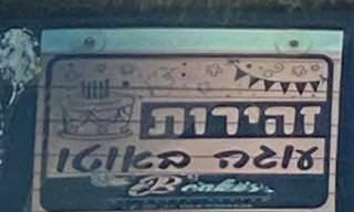 17 תמונות של שלטים ישראליים שגרמו לנו לצחוק!