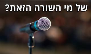 בחן את עצמך: האם תזהה את השירים העבריים האלו לפי מילותיהם?