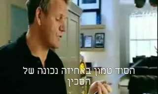 גורדון ראמזי מסביר איך לחתוך בצל נכון