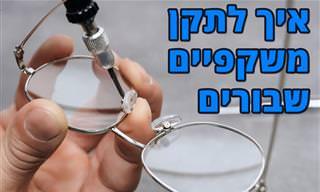 מדריך פשוט: איך לתקן בקלות משקפיים שבורים