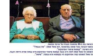 בדיחה על אהבה בגיל מבוגר...