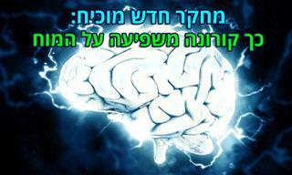 מחקר חדש מסביר על הקשר בין נגיף הקורונה למוח
