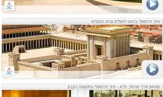 אתר לסיורים וירטואליים בישראל