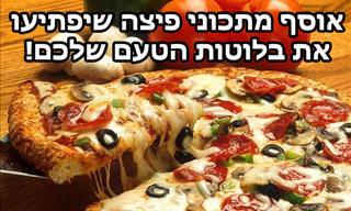 אוסף מתכוני פיצה שיפתיעו את בלוטות הטעם שלכם