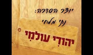 צאו למסע מרתק בעקבות קהילות יהודיות עתיקות ברחבי בעולם