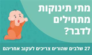 מתי תינוק מתחיל לדבר – 27 שלבי התפתחות שכדאי לעקוב אחריהם