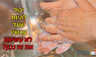המדריך האינפוגרפי המלא לשטיפת ידיים