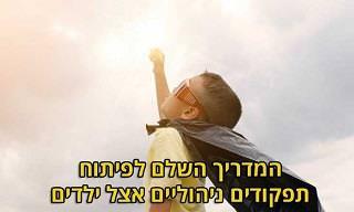 המדריך השלם לפיתוח תפקודים ניהוליים אצל ילדים