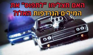 בחן את עצמך: האם אתה בקיא במילים נרדפות בעברית?