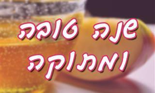אוסף ברכות ואיחולים לראש השנה