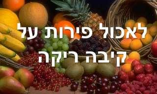 לאכול פירות על קיבה ריקה..