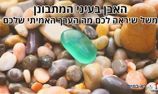 האבן בעיני המתבונן: משל שיראה לכם מה הערך האמיתי שלכם