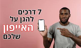 7 הגדרות שכדאי לכם לכבות באייפון שלכם