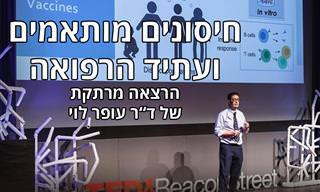 רופא ישראלי מסביר: העתיד של עולם החיסונים המותאמים