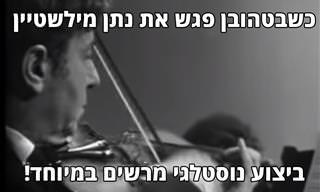 הכנר היהודי הזה לא חשש מהיצירה התובענית ביותר של בטהובן!