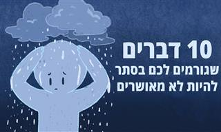 10 דברים שגורמים לכם בסתר להיות לא מאושרים