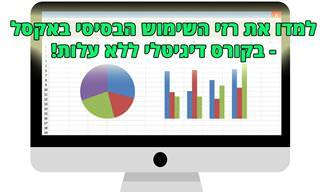 קורס אקסל למתחילים - הדרכה דיגיטלית חינמית בת 8 שיעורים בעברית