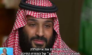 מי היה מאמין שישראל תקבל כזאת תמיכה מסעודיה?