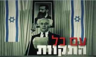 אחת ולתמיד - כל ישראל ערבים זה לזה!