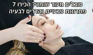 7 מרכיבים שניתן להשיג בקלות לטיפול בעור שומני