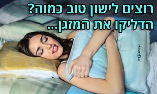 6 תועלות מדהימות שיש לשינה בחדר קריר