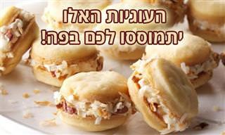 מתכון לעוגיות סנדוויץ' פקאן נהדרות