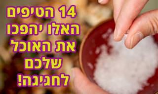14 טיפים להכנת אוכל טעים במיוחד