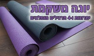 היתרונות של יוגה משקמת ו-4 תרגילים לביצועה