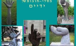 פסלי ידיים מהעולם