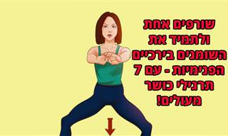 7 תרגילי כושר לשריפת שומנים בשרירי הירך הפנימיים