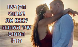 """""""כשאתה אומר לי שאתה אוהב אותי"""": שיר אהבה יפהפה של דיאנה רוס"""