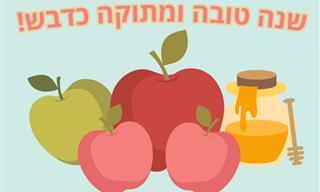 אוסף ברכות ואיחולים לראש השנה שאפשר לשלוח לחברים