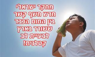 מחקר ישראלי חדש חושף קשר בין טמפרטורות גבוהות וחום כבד להתרחשות דום לב