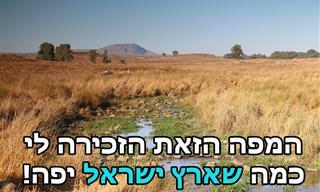 מבחר סרטונים של שמורת טבע, פארקים וגנים לאומיים בישראל במפה אחת!