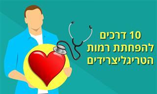 10 דרכים טבעיות להפחית את רמות הטריגליצרידים בדם