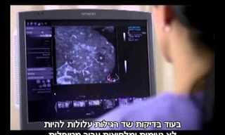צפוף פה: הבדיקה החדשנית לגילוי סרטן השד