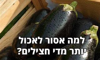 13 עובדות מדהימות על פירות וירקות מוכרים ואהובים