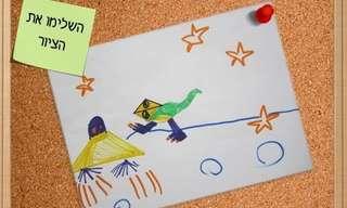 כיצד מערכת החינוך מדכאת את היצירתיות של ילדינו?