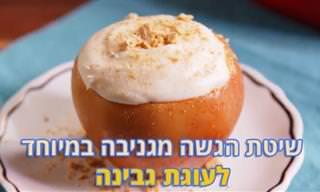 מתכון מפתיע לתפוחים במילוי בטעם עוגת גבינה
