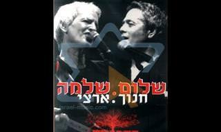 מופע מוזקלי משותף וסוחף של שלמה ארצי ושלם חנוך