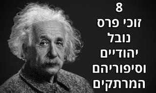 8 יהודים שזכו בפרס נובל, וסיפורם מעורר ההשראה