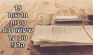 סיבה לחייך: החדשות הטובות והמעודדות האלו יעשו לכם את היום!